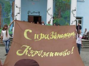 День села 2014